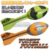 vortex-football-5.jpg